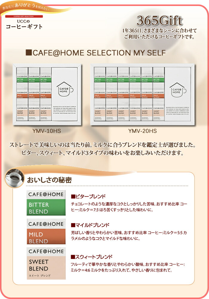 UCCギフト カフェアットホーム