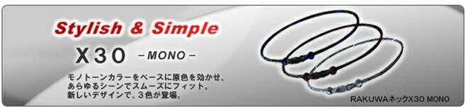 ファイテン x30 モノ 45cm 55cm 65cm ブラック/R ブラック/B グレー/LG バナー