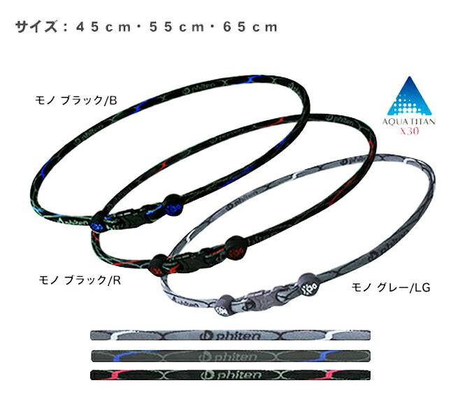 ファイテン x30 モノ 45cm 55cm 65cm ブラック/R ブラック/B グレー/LG 商品画像