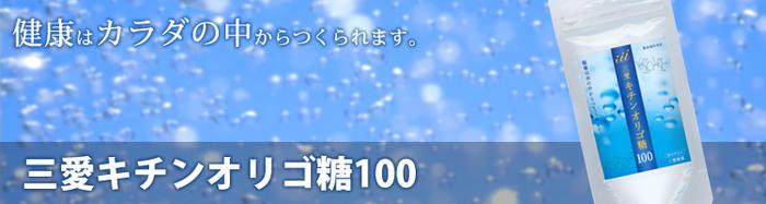 三愛キチンオリゴ糖100
