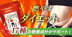 燃焼系ダイエット!フォルスリム7