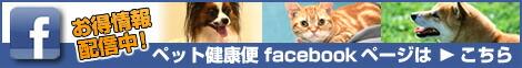 『ペット健康便Facebookページ』