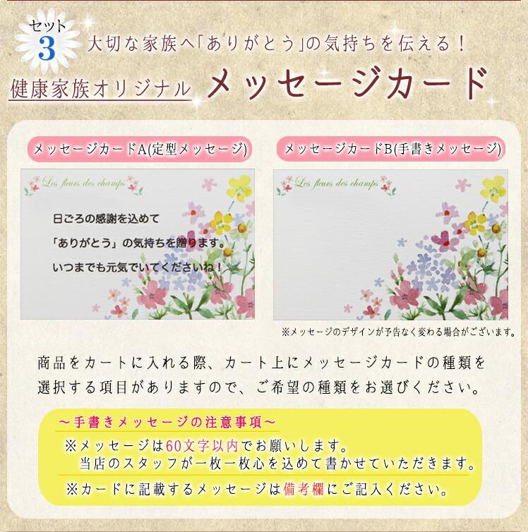 オリジナルメッセージカード付