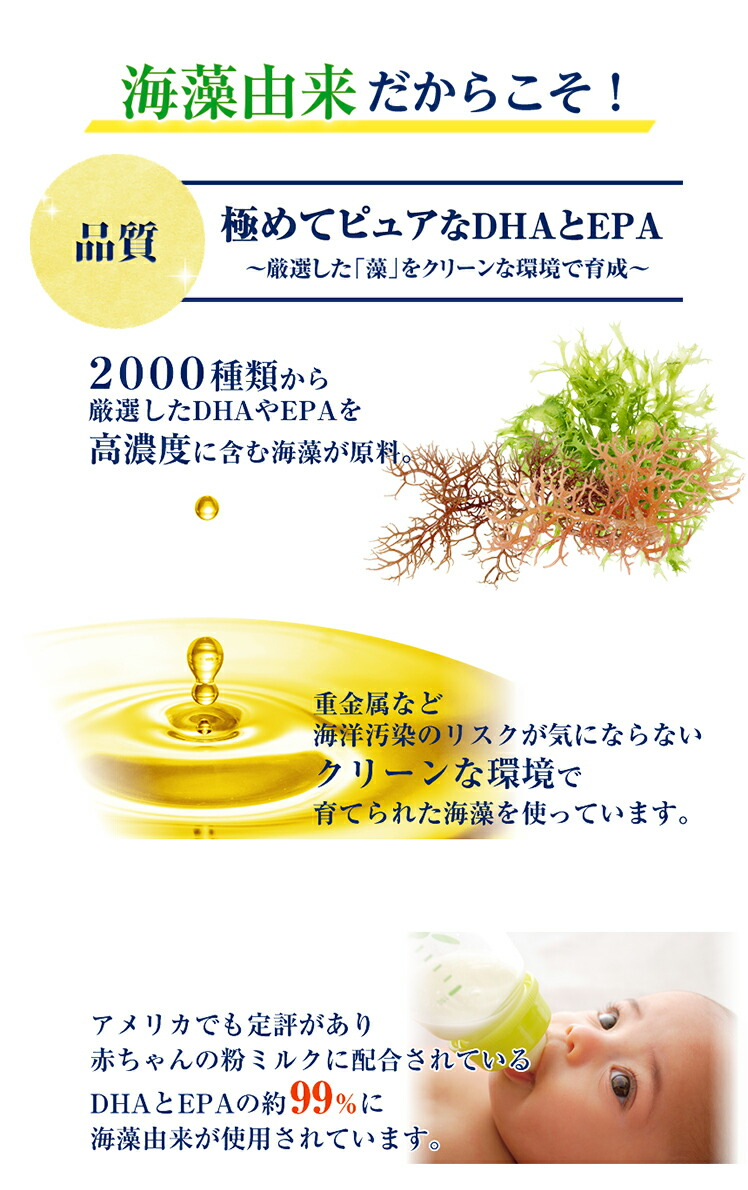 海藻由来だからこそ!品質<極めてピュアなDHA・EPA>