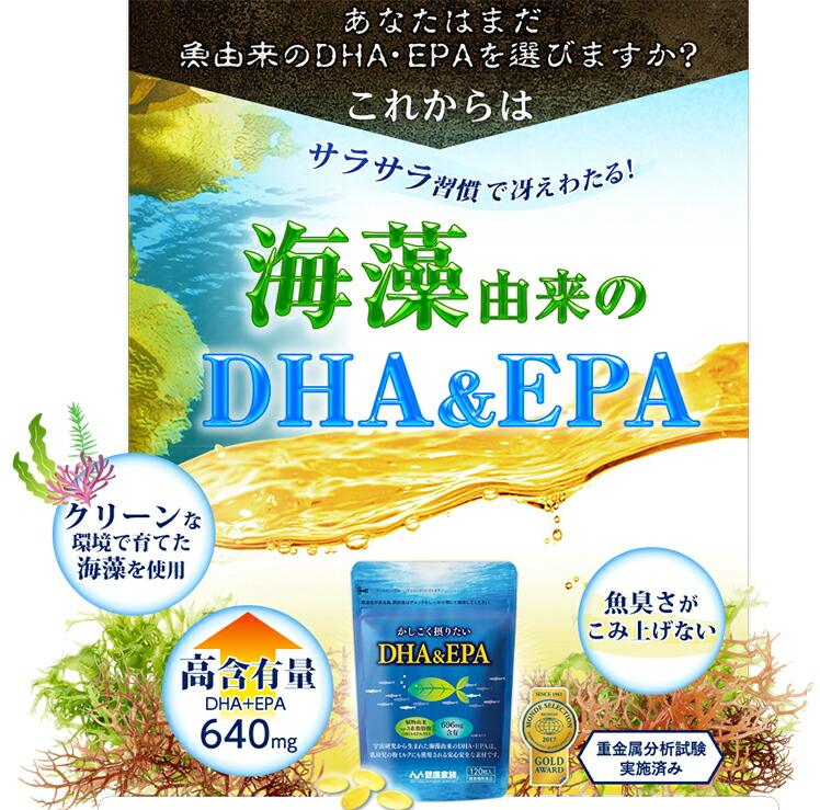 健康家族の<かしこく摂りたいDHA&EPA>