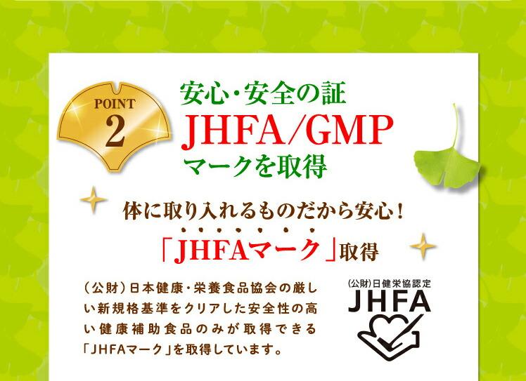 安心安全の証JHFA/GMPマークを取得