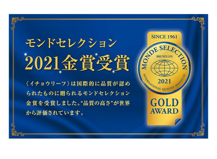 モンドセレクション4年連続金賞受賞※機能性表示取得前に取得