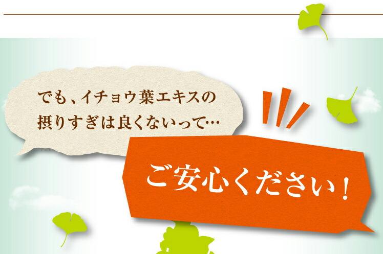 でも、イチョウ葉エキスの摂りすぎはよくないって… ご安心ください!