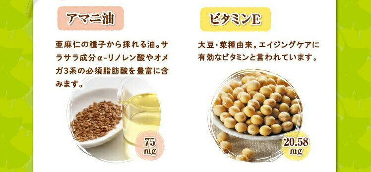 アマニ油 亜麻仁の種子から採れる油ビタミンE 大豆、菜種由来。抗酸化ビタミンといわれています。