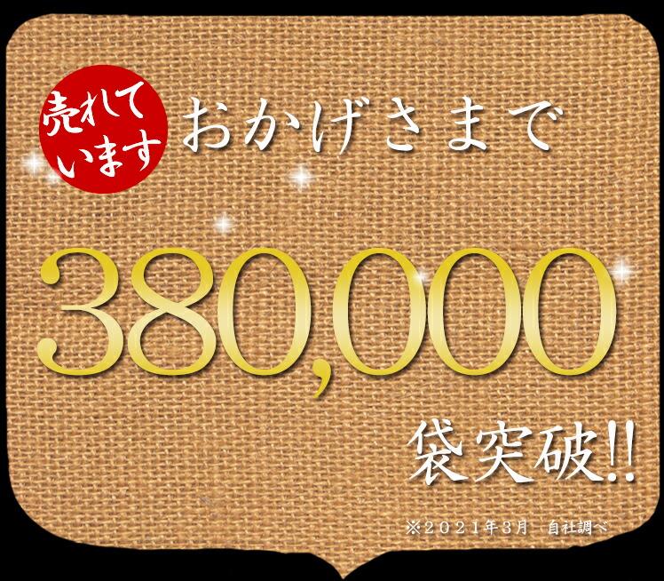 おかげさまで30万袋突破