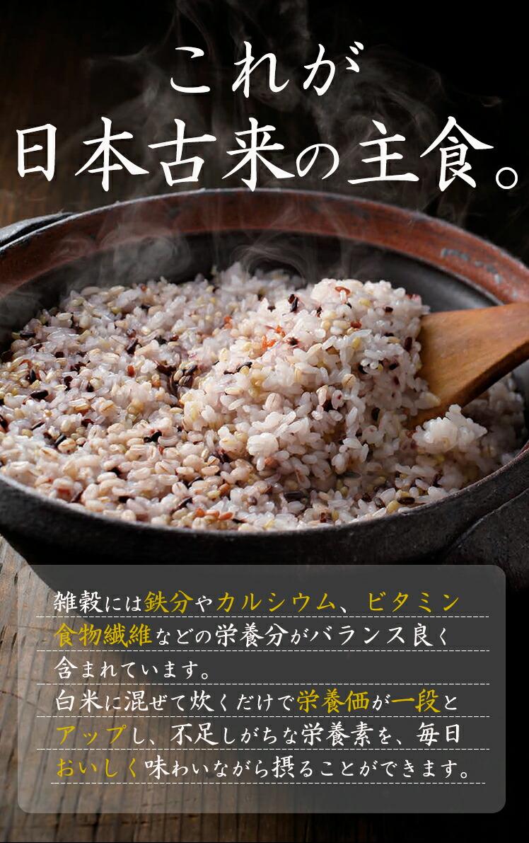 これが日本古来の主食