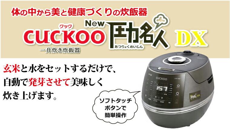 CUCKOO New 圧力名人 DX