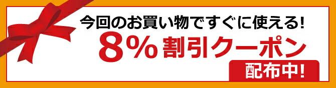 8%割引クーポン