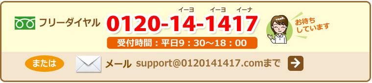 フリーダイヤル0120-14-1417