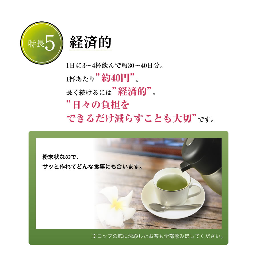 おいしさにこだわった健康茶だから、そのままお水やミルクで割るのはもちろんデザートやお料理に混ぜてもおいしく召し上がれます。