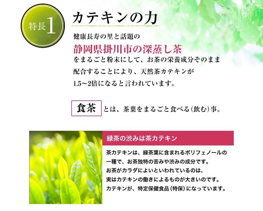 静岡県掛川市の深蒸し茶の自然植物由来「カテキン」と特定保険用食品にも使われる水溶性食物繊維(難消化性デキストリン)を組み合わせて健康食館は研究を重ね、お茶のカテキンと水溶性食物繊維の組み合わせによりカテキンの渋みを軽減し、飲み続けることが可能になり、「Mild Smooth Tea」という健康茶の製品化に成功しました。