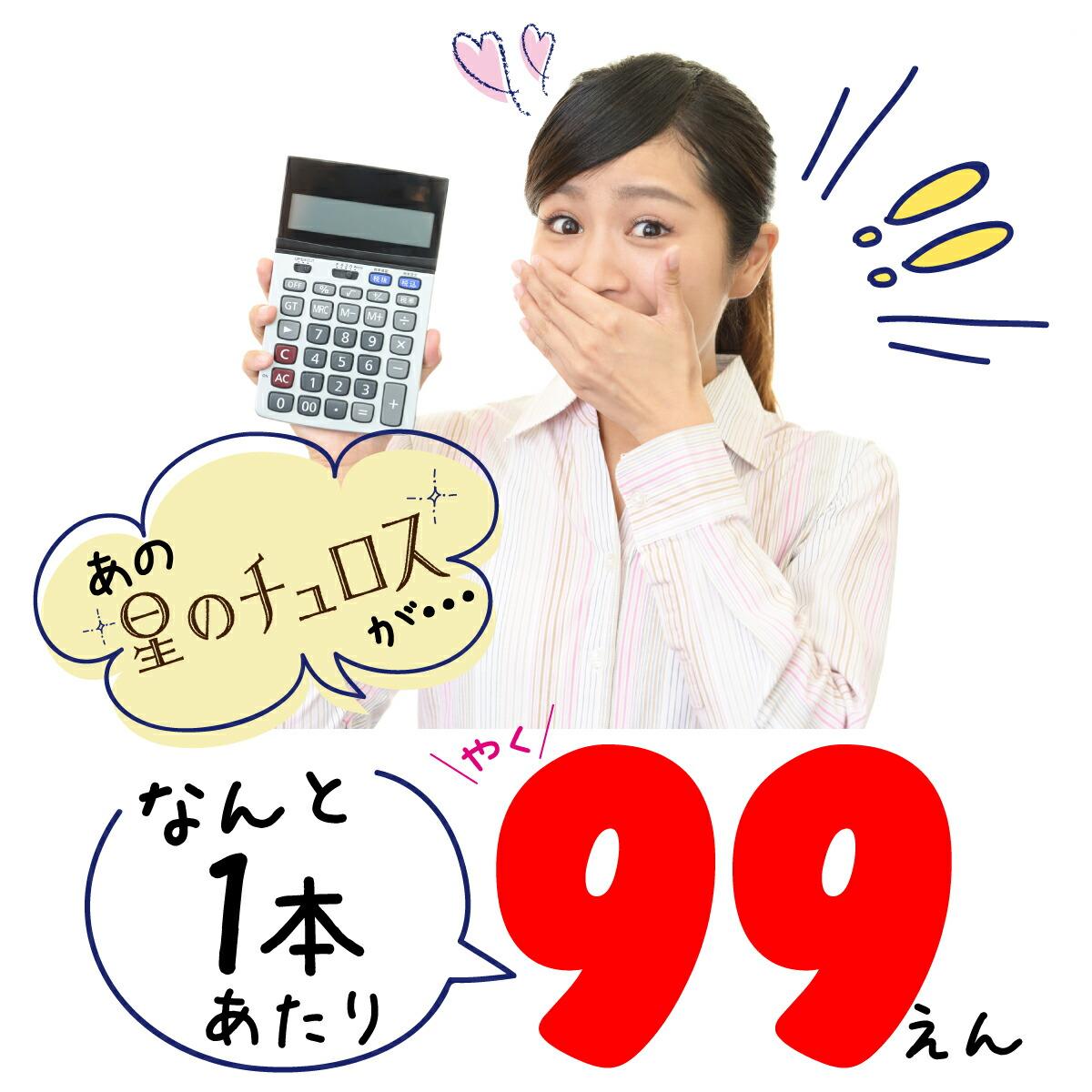 星のチュロスオリジナル1本あたり99円