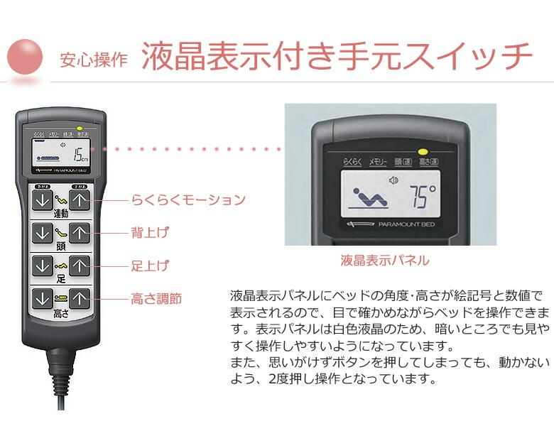 液晶表示付き手元スイッチ