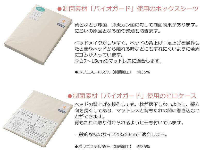 ボックスシーツ ピロケース(まくらカバー・枕カバー)
