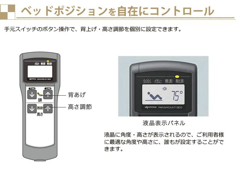 2モーターリモコン 手元スイッチ