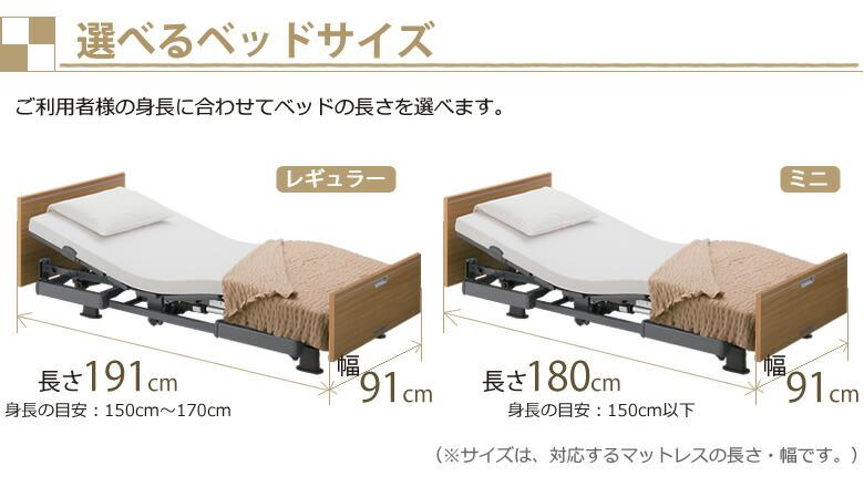 選べるベッドサイズ