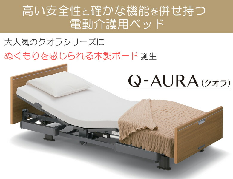 介護用ベッドクオラ