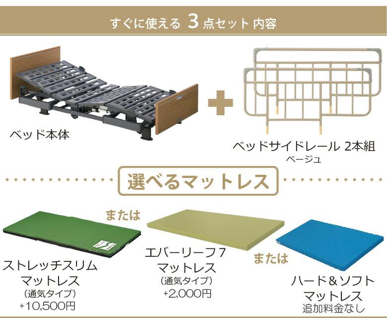 ベッド本体+ストレッチスリムマットレスまたはハード&ソフトマットレス+サイドレールの3点セット