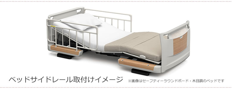 ベッドサイドレール取付けイメージ