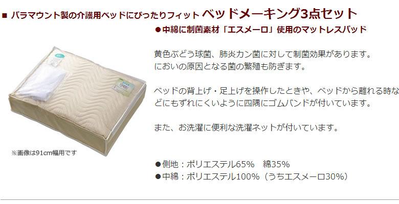 ベッドメーキング3点セット マットレスパッド