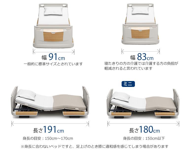 ベッドサイズ一覧