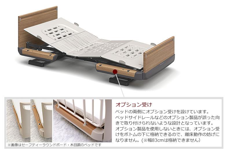 細部に至るまでこだわった 安心・安全・使いやすいベッド