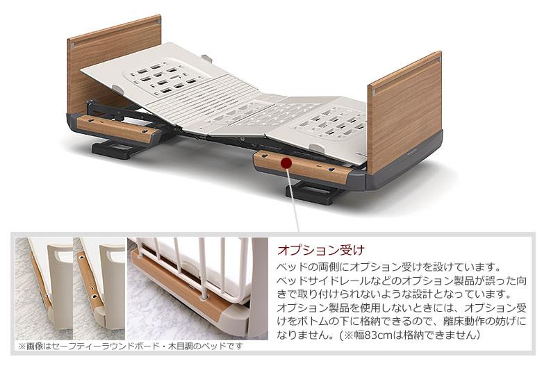 安心・安全・使いやすいベッド