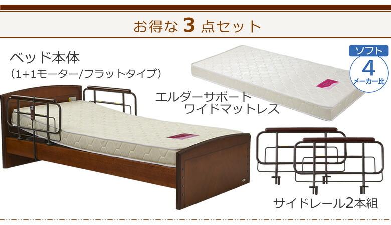 ベッド本体+エルダーサポートワイドマットレス+サイドレールの3点セット ケアレットフォルテ2