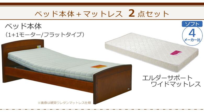 ベッド本体+エルダーサポートワイドマットレスの2点セット ケアレットフォルテ2