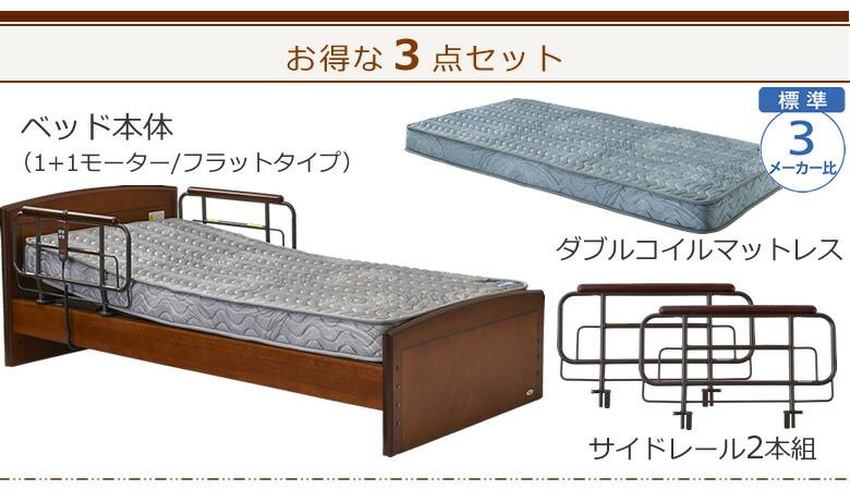 ベッド本体+ダブルコイルマットレス+サイドレールの3点セット ケアレットフォルテ2