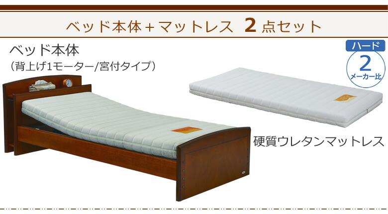 ベッド本体+硬質ウレタンマットレスの2点セット ケアレットフォルテ2