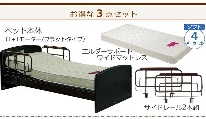 ベッド本体+エルダーサポートワイドマットレス+サイドレールの3点セット ケアレットネオアルファ2