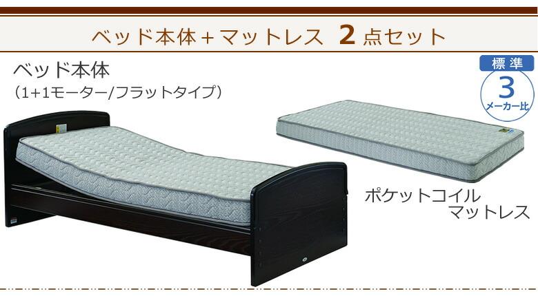 ベッド本体+ポケットコイルマットレスの2点セット ケアレットネオアルファ2