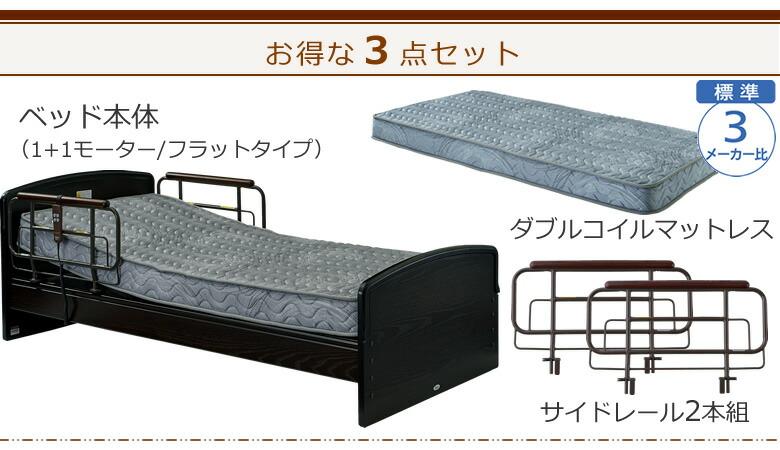 ベッド本体+ダブルコイルマットレス+サイドレールの3点セット ケアレットネオアルファ2