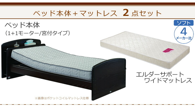 ベッド本体+エルダーサポートワイドマットレスの2点セット ケアレットネオアルファ2