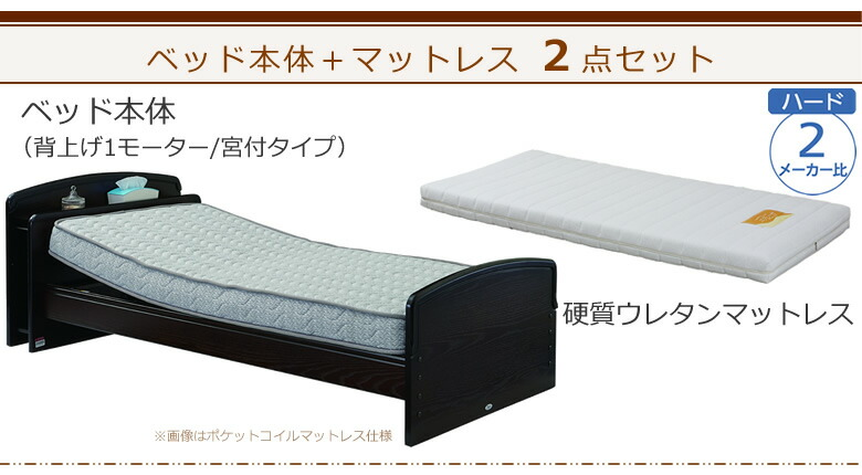 ベッド本体+硬質ウレタンマットレスの2点セット ケアレットネオアルファ2