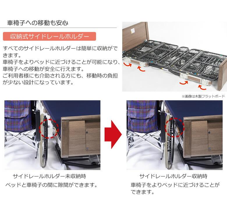 車椅子への移動も安心の収納式サイドレールホルダー