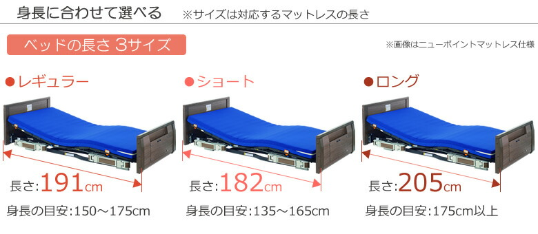身長に合わせて選べるベッド3サイズ