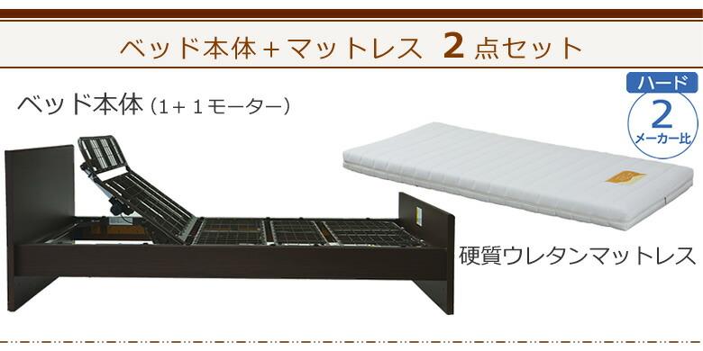 ベッド本体+硬質ウレタンマットレスの2点セット ケアレットシンプリー