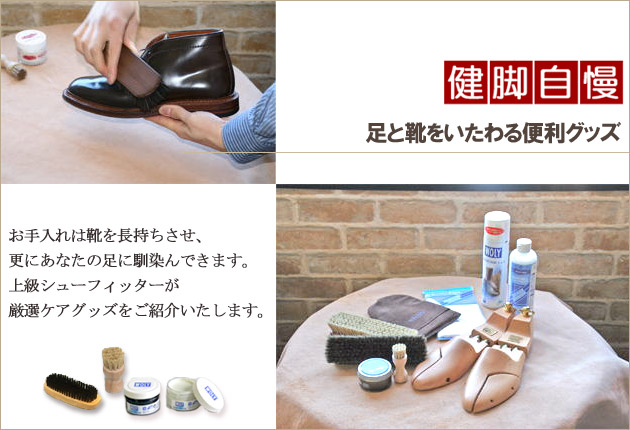 シューケアグッズ(靴・革製品のお手入れ用品)