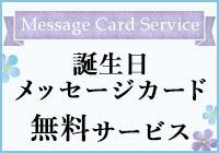 誕生日メッセージカード