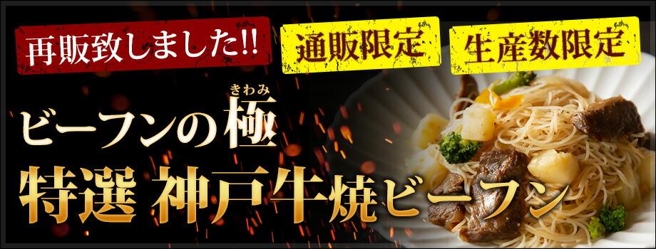 神戸牛焼ビーフン