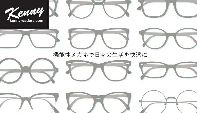 機能性 老眼鏡専門のケニーリーダーズ