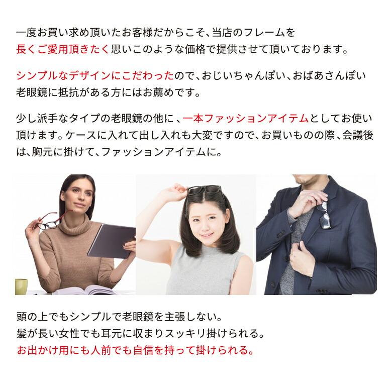 シニアグラスも女性にとってはファッションアイテム