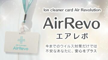 AirRevoエアレボ